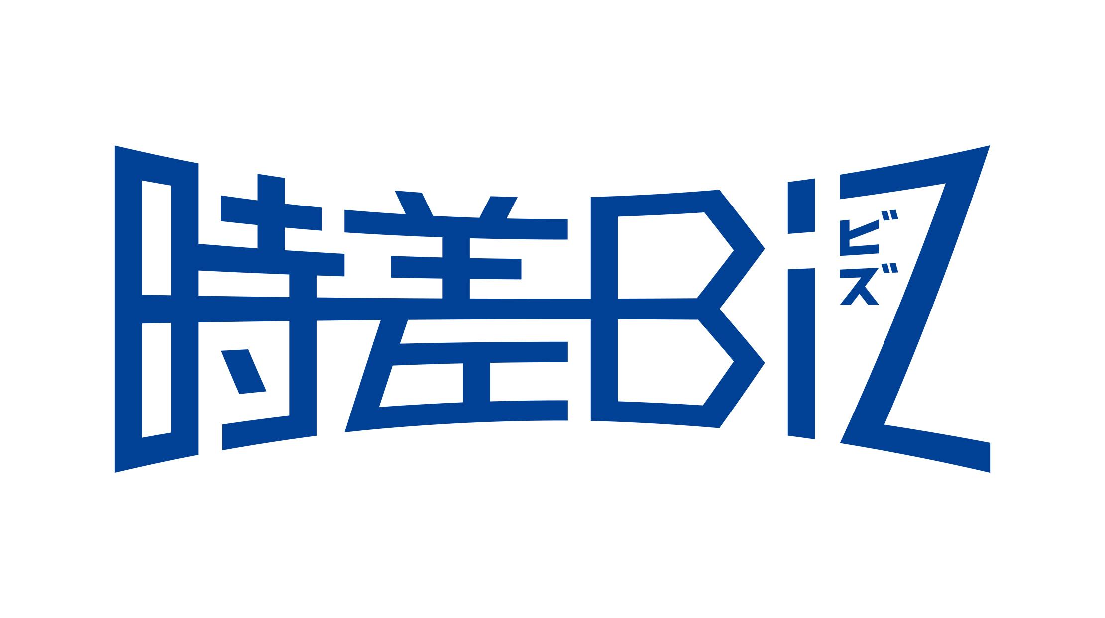 東京都主催「時差Biz」に参加